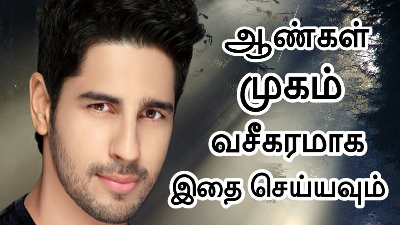 How To Become Fair For Men In Tamil Beauty Tips For Men Skin