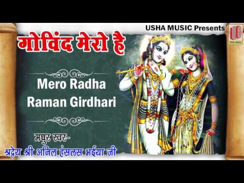 मेरो राधा Raman Girdhari | Beautiful Krishna Bhajan | Anil Hanslas Bhaiya Ji | HD | 2016 #Bhakti
