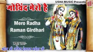 मेरो राधा Raman Girdhari | Beautiful Krishna Bhajan | Anil Hanslas Bhaiya Ji | HD | 2016 #Bhakti
