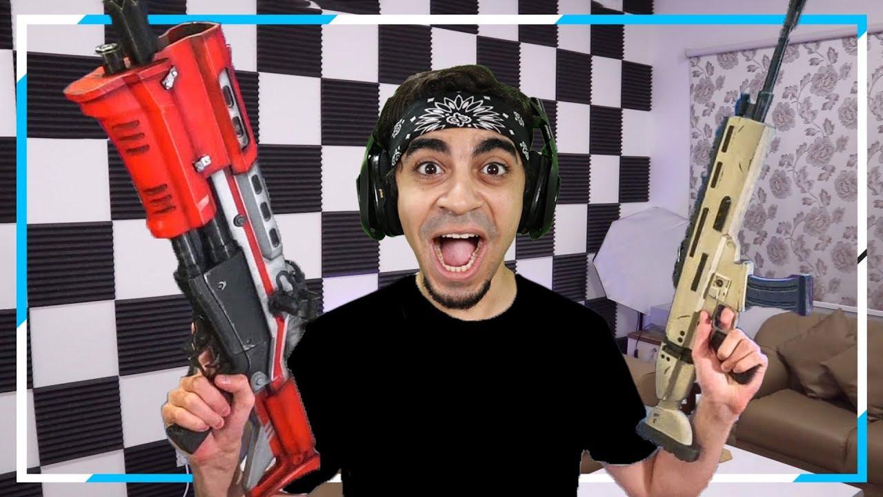 تجربة اسلحة فورت نايت و ببجي في الواقع الافتراضي Youtube