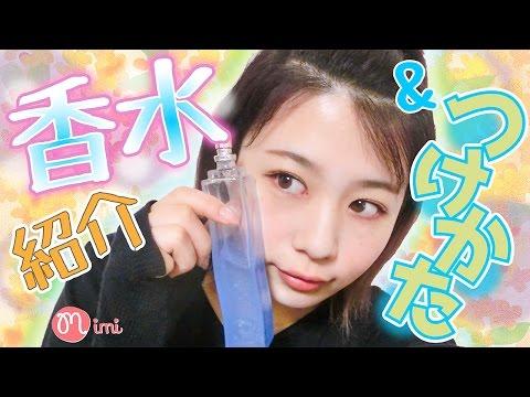 香水の紹介&つけ方 もけみん先生編How To Make Up♡mimiTV♡