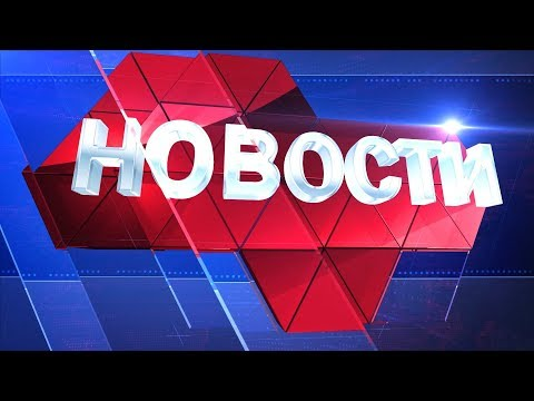 Новости региона 3 апреля 2020 (эфир 19:00)