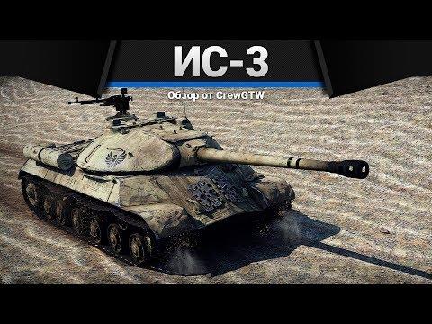 ИС-3 ГРОЗНО БЕСПОЛЕЗНЫЙ в War Thunder