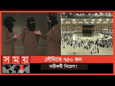 মসজিদুল হারামে টহল দিচ্ছেন নারী-নিরাপত্তাকর্মীরা! | Saudi Arabia News | Somoy TV