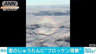 """雲海に輝く""""ブロッケンの輪"""" 旅客機から撮影(17/11/02)"""