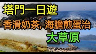 香港塔門一日遊 (品嚐美食-香滑奶茶, 海膽煎蛋治)