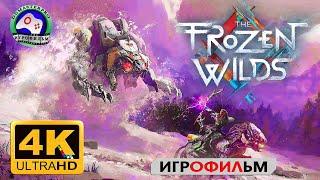 Нулевой горизонт ФОРМАТ 4К ps4 / Horizon Zero Down: The Frozen Wilds ИГРОФИЛЬМ сюжет фантастика