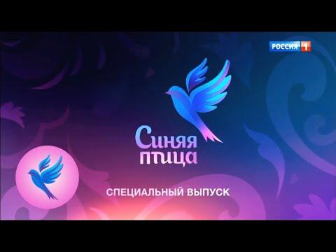 Синяя птица 2018. Специальный выпуск