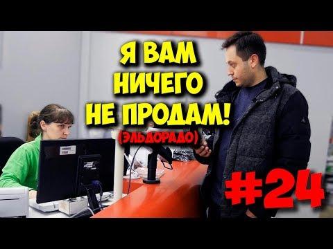ЖЕЛЕЗНЫЙ РЕВИЗОР / КАК Я КУПИЛ ПК ЗА 30К В ЭЛЬДОРАДО!