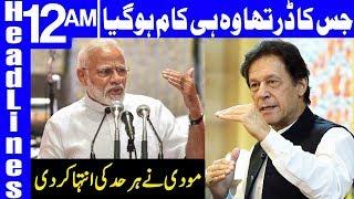 Another Big Announcement Of PM  Mran Khan  Headlines 12 AM  26 August 2019  Dunya News