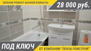 Эконом ремонт ванной комнаты под ключ