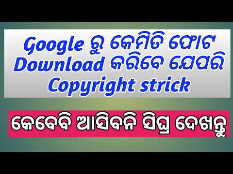 [Odia]How To Download Noncopyright Image From Google In Odia!download Copyright Free Image In Odia