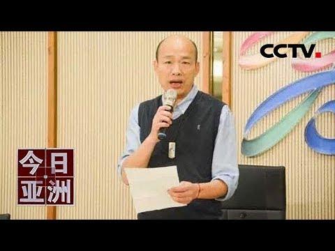 《今日亚洲》韩国瑜发声明 有条件参选2020?20190423 | CCTV中文国际