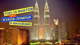 Куала-Лумпур, Малайзия. 10 удивительных фактов.