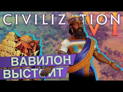 Самая СИЛЬНАЯ цивилизация в CIVILIZATION VI — Вавилон и Герои