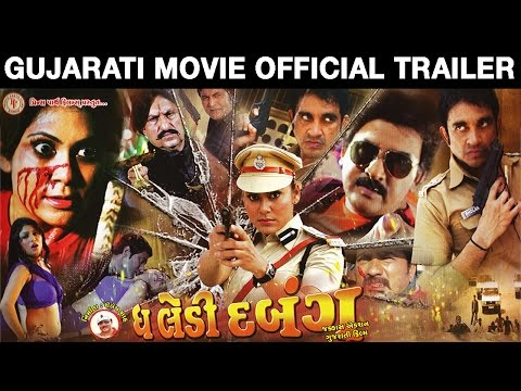 New Gujarati Movie 2015 | The Lady Dabangg | Official Trailer | Hemangini Kaj, Jeet Upendra