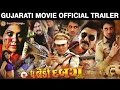 Download New Gujarati Movie 2015 | The Lady Dabangg | Official Trailer | Hemangini Kaj, Jeet Upendra MP3 song and Music Video