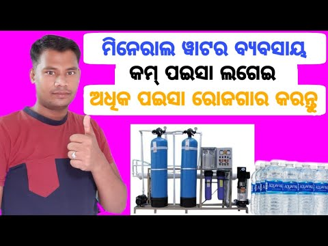 Mineral Water Business Odia//RO Plant Business Odia//Mineral Water Bottling Plant In Odisha.