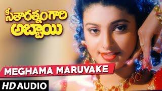 Seetharatnam Gari Abbayi Songs Meghama Maruvake Song | Vinod Kumar, Roja, Vanisri