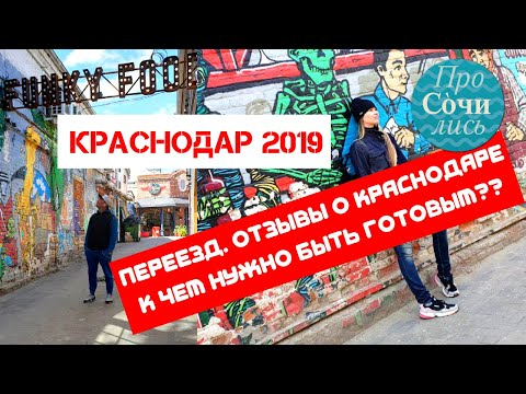 Переезд в Краснодар. Отзывы о городе 2019. Местные VS переехавшие. Прямой эфир - отвечаем на вопросы