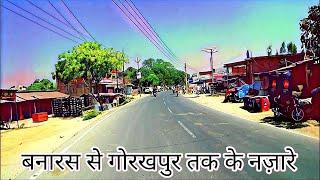 वाराणसी से गोरखपुर । Varanasi To Gorakhpur ! Banaras To Gorakhpur ! 193 KM Bike Ride