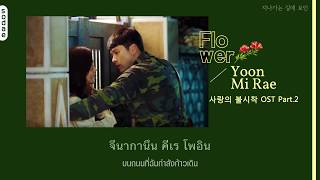 Gambar cover [THAISUB] Yoon Mi Rae(윤미래) - Flower | Crash Landing on You OST Part.2