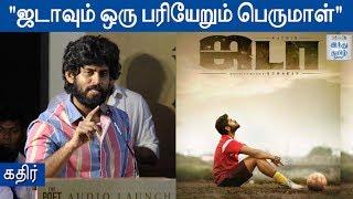 kathir-speech-at-jada-movie-audio-launch-kathir-yogi-babu-kumaran-hindu-tamil-thisai