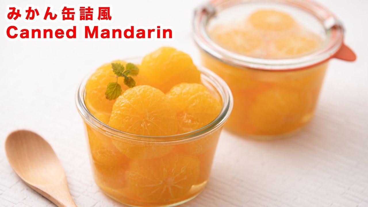 """【甘いシロップで♪】お家で作ろう みかん缶詰風 作り方!!How To Make """"Canned Mandarin"""" recipe"""