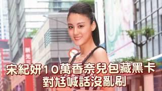 【名人搜身】宋紀妍CHANEL包包好小 裝黑卡就夠了 | 台灣蘋果日報 thumbnail