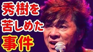 チャンネル登録・・・https://goo.gl/WhPqei 故・西城秀樹さんを苦しめ...