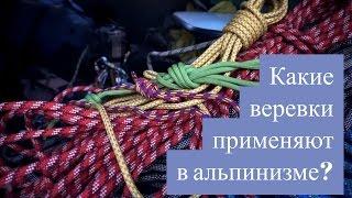 Какие веревки применяют в альпинизме