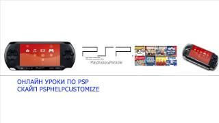 PSP HELP CUSTOMIZE PSP Помощь Настройки