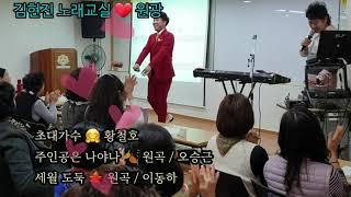 김현진 노래교실 ? 광주 금호 원광신협 (월) ?♂️…