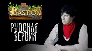Bastion Soundtrack The Pantheon Ain T Gonna Catch You Русская версия от GALA Voices