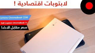 لابتوبات إقتصادية بنظام الكروم من جوجل !   Lenovo ChromeBook C330 & Dell Inspiron ChromeBook 11