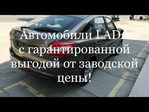 Купить новый автомобиль дешевле, с Купи Ладу это реально!