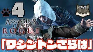 assassin's creed rogue remastered 日本語 ○更新情報はtwitterでも配信...