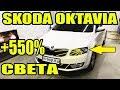 Поделки - Skoda Oktavia A7 установка би ксеноновых линз улучшение света