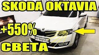 Skoda Oktavia A7 установка би ксеноновых линз улучшение света