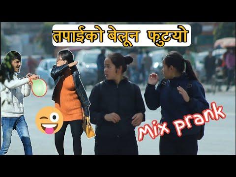 Nepali Prank-Balloon Prank/epic Reaction/awesome Nepalese