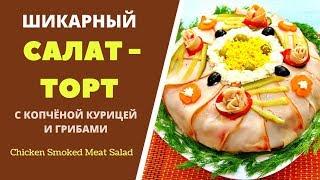 ШИКАРНЫЙ САЛАТ -ТОРТ с копчёной курицей Salad-cake