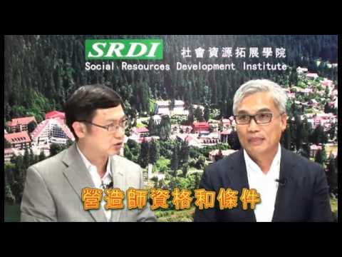 Professional Chat Room, Mr  Paul Chung HKICM, Ir Dr  C M  Ho 360p