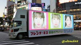 渋谷を走行する、フレンチ・キス (柏木由紀 高城亜樹 倉持明日香) 2015...