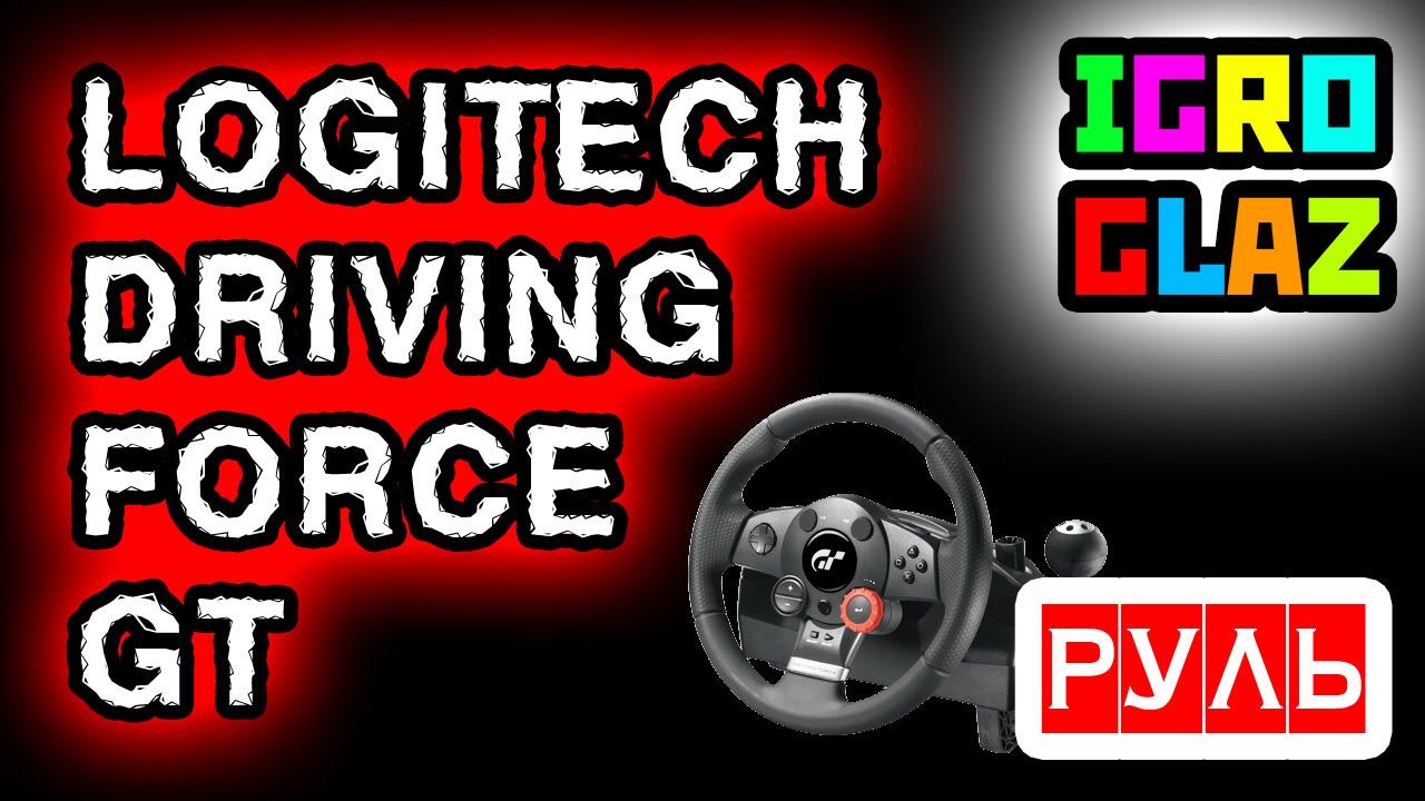 Подробные характеристики руля logitech g29 driving force, отзывы покупателей, обзоры и обсуждение товара на форуме. Проводной руль для пк, ps3, ps4; педали газа, тормоза и сцепления; подключение через usb; угол поворота 900°; оплетка руля из кожи. Руль logitech g27 racing wheel. 4. 5.