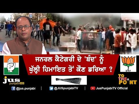 Why Political 'NO' to General Category Bandh Call? ||To The Point || Gagan Deep Chauhan