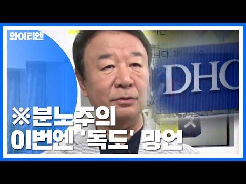 日 DHC TV 연일 혐한방송...이번엔 '독도' 망언 / YTN