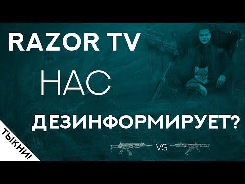 Razor TV нас дезинформирует?