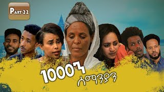 New Eritrean Series movie 2020 1080 part 22 1000  22