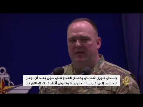 انشقاق جندي كوري شمالي وعبوره الخط الفاصل  - نشر قبل 12 ساعة