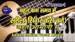 SUREELA SINGER KAISE BANE : In short time, Learn Indian Vocal Music